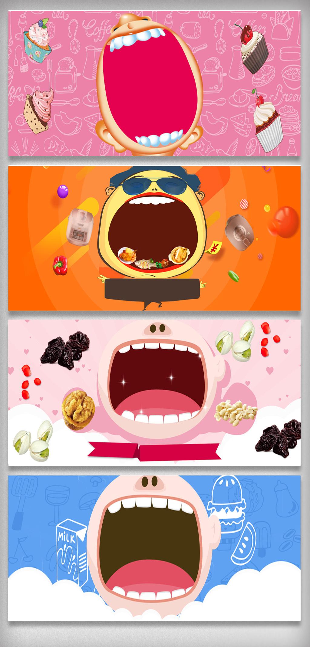 彩色大嘴巴手绘卡通吃货节海报背景元素