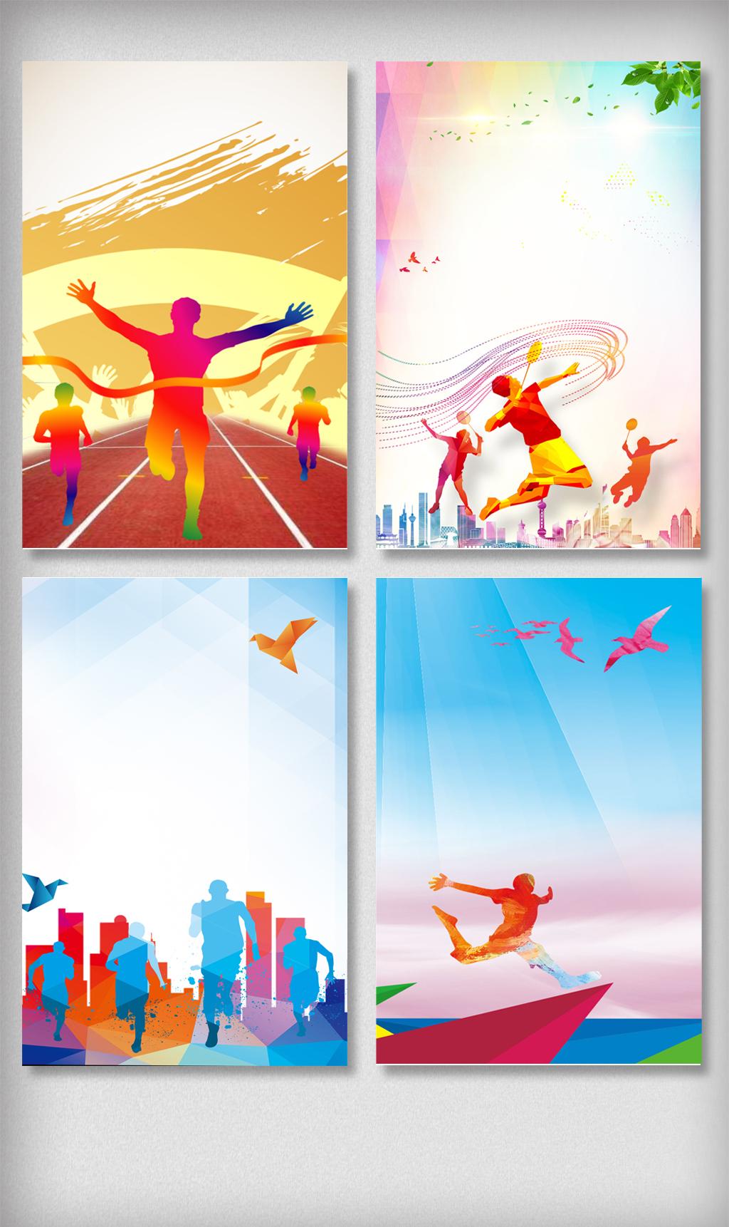 彩色手绘剪影运动会人物海报背景元素