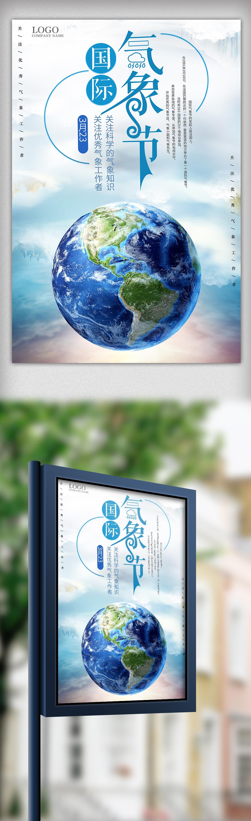 天文气象                                    气象展板