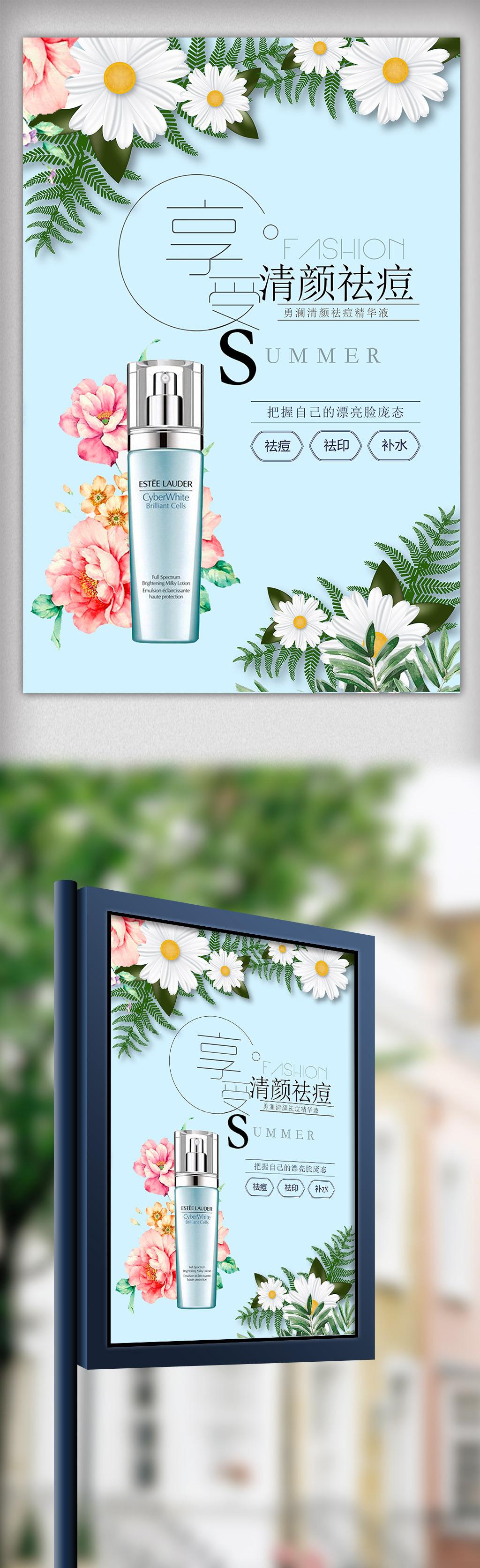 手绘小清新化妆品宣传海报