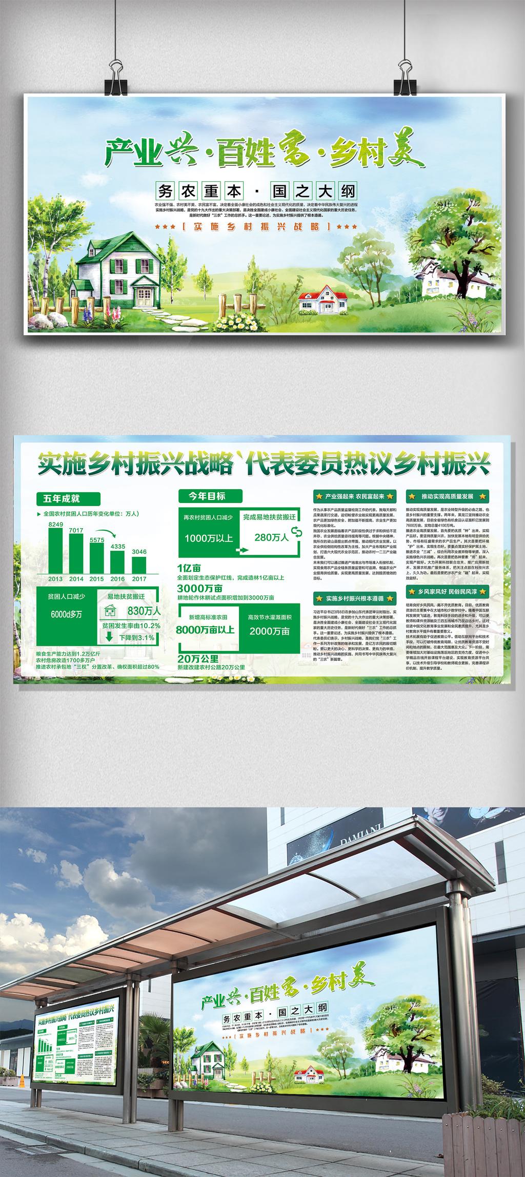 原创设计绿色创意乡村振兴党建宣传展板素材是用户qq4edb3e92在2018