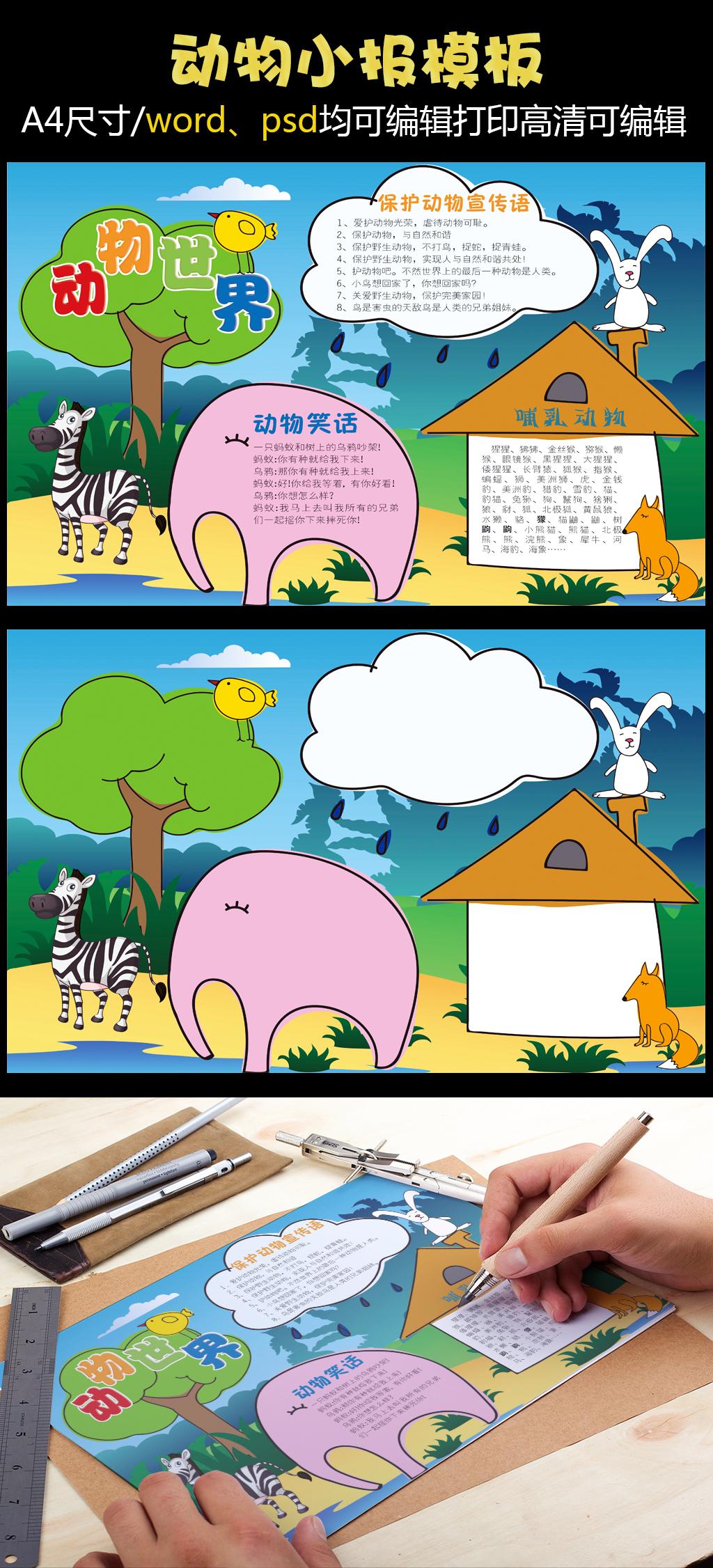 原创设计爱护动物小报动物世界手抄报