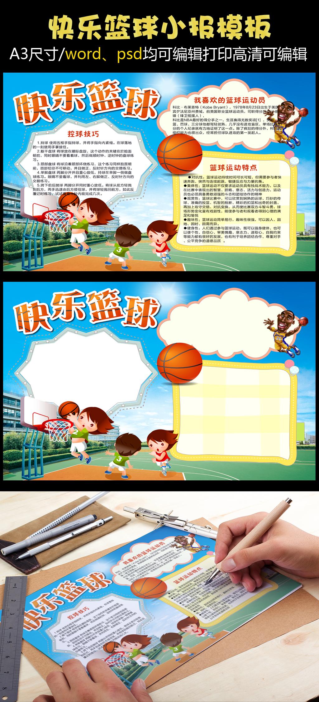 快乐篮球体育运动小学生手抄报小报模.图片设计素材图片