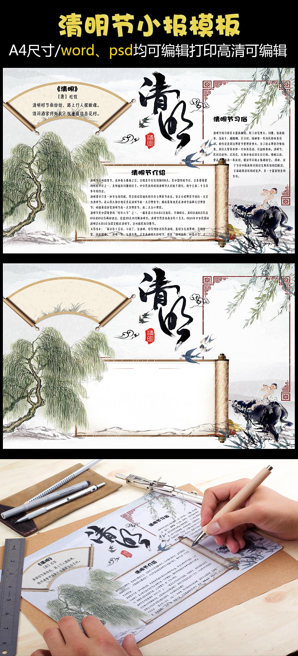 手绘中国风清明节学生电子小报模板
