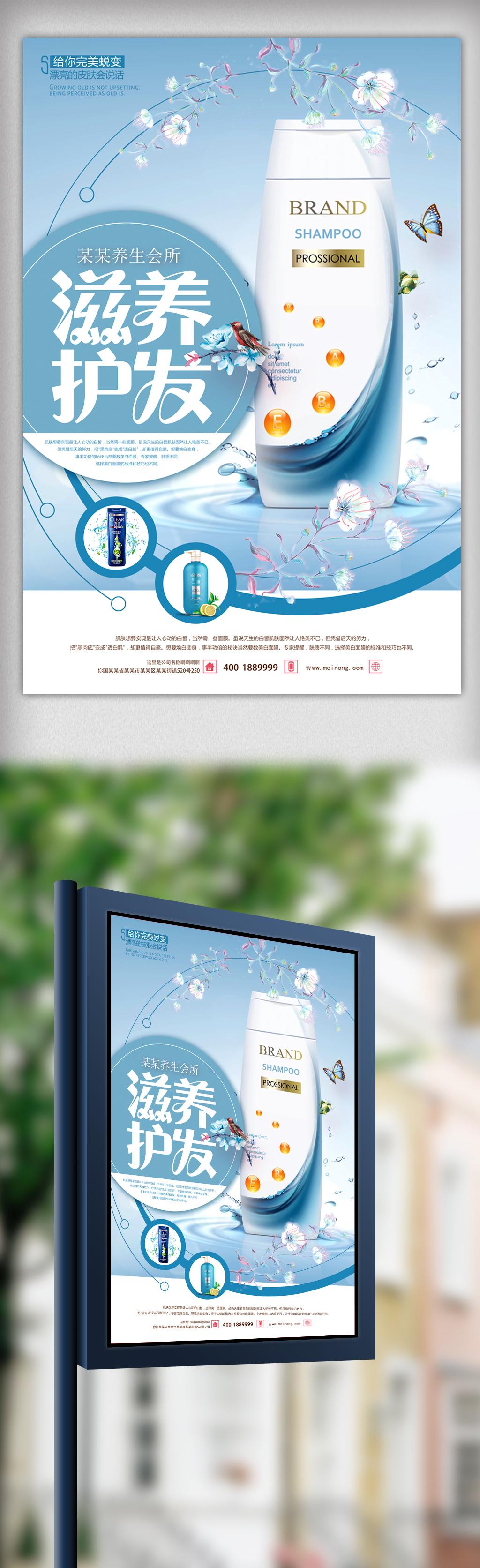 平面|广告设计 海报设计 pop海报 > 滋养护发洗发水宣传海报设计