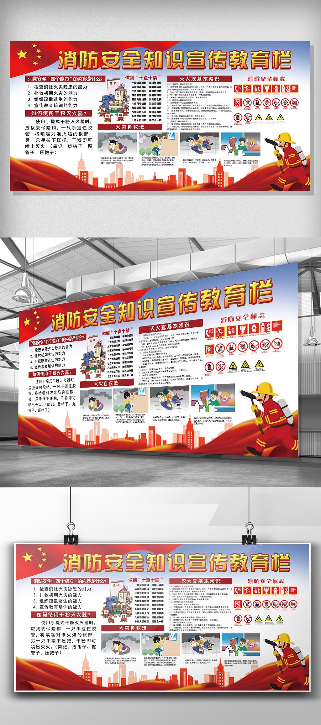 2018年免费消防安全日展板设计模.图片素材_高清psd