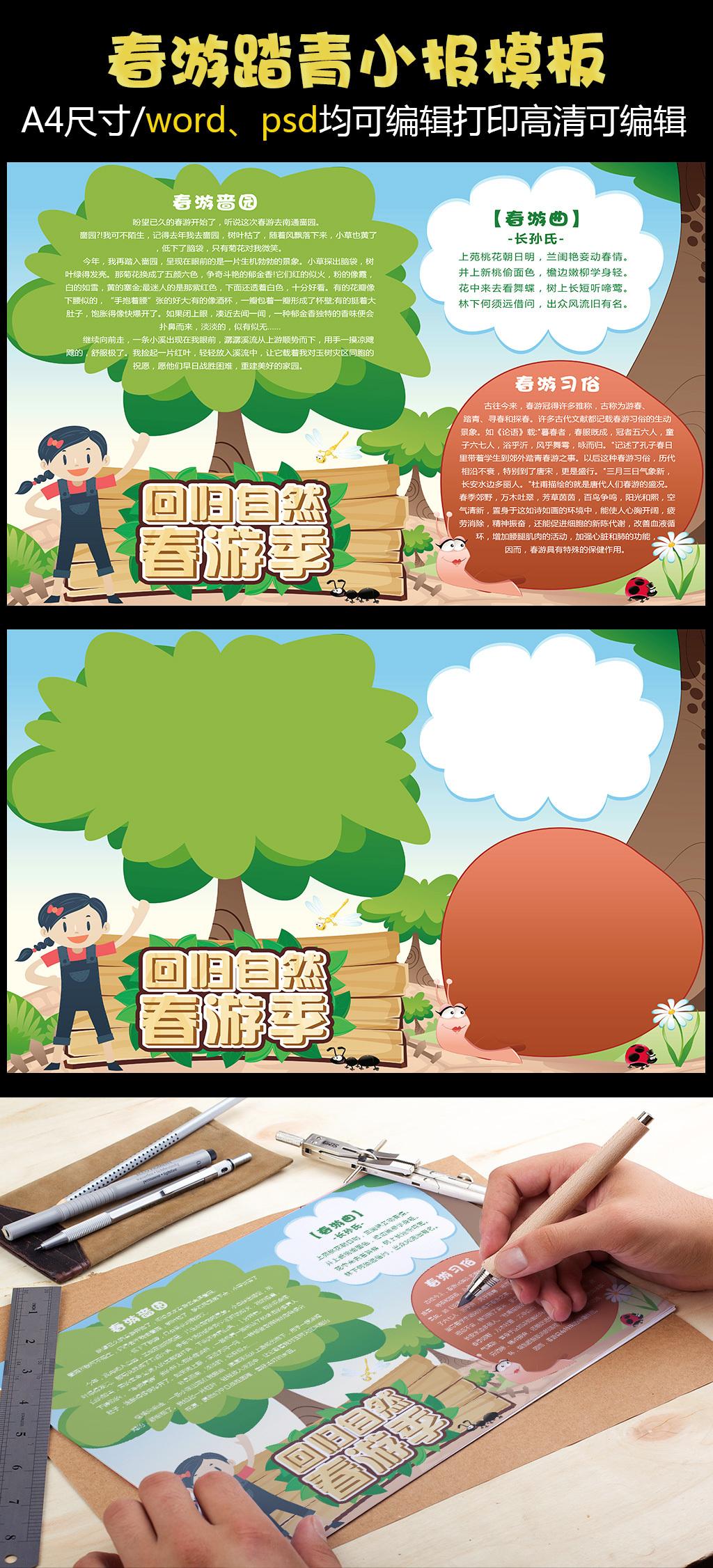 绿色清新卡通春游手抄报