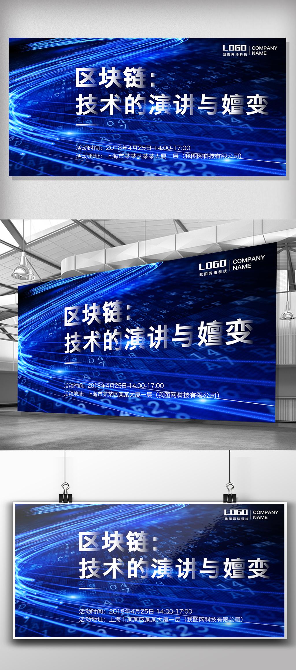 大气背景区块链技术演讲展板设计