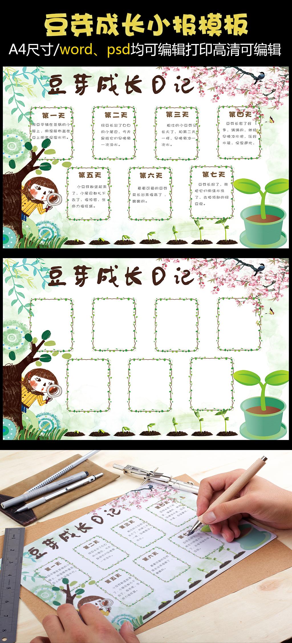 绿色清新手绘豆芽成长日记电子小报模板