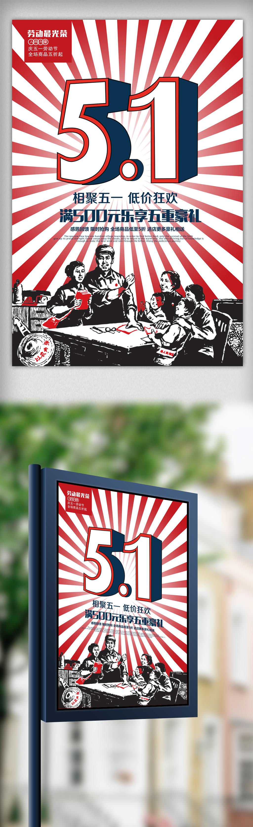平面|广告设计 海报设计 pop海报 > 时尚五一促销海报   图片编号