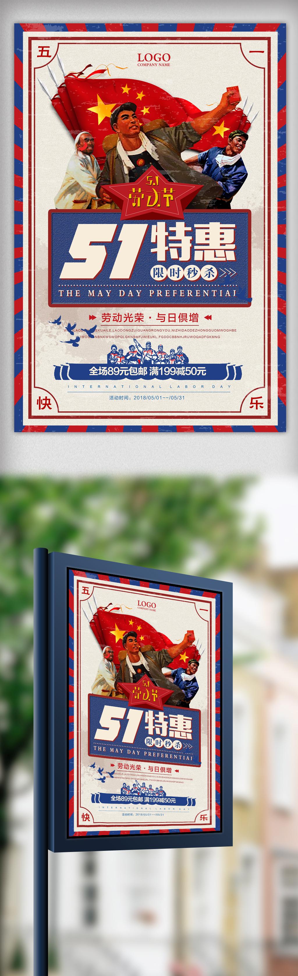 平面|广告设计 海报设计 pop海报 > 五一特惠商场促销海报设计   图片