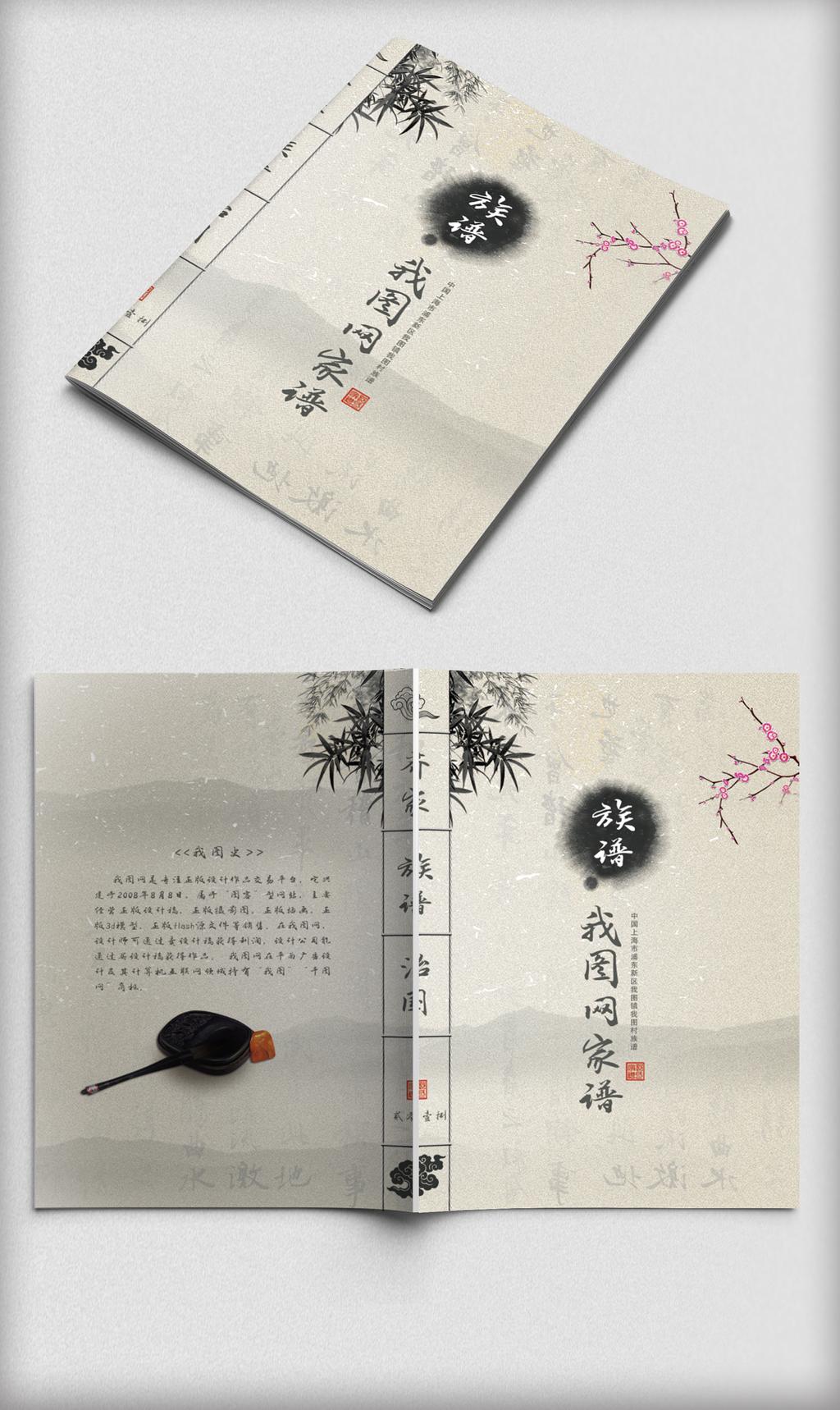 复古中国风族谱家谱封面图片设计素材 高清PSD模板下载 161.22MB
