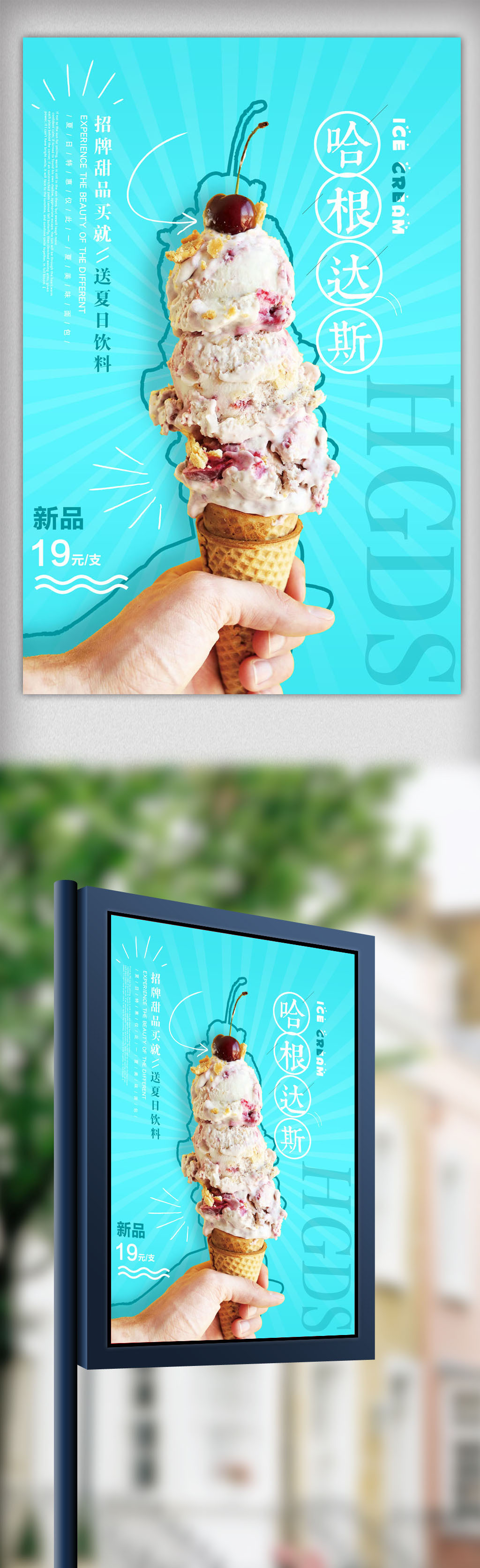 平面|广告设计 海报设计 pop海报 > 小清新哈根达斯冰淇淋促销海报