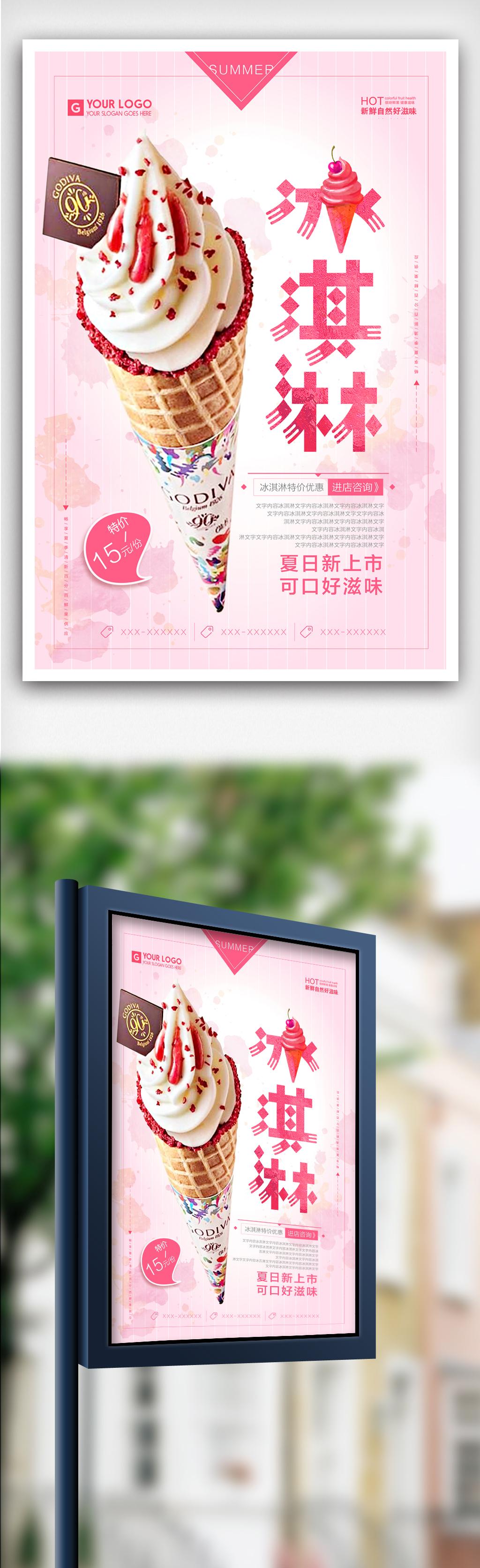 平面|广告设计 海报设计 pop海报 > 粉色小清新冰淇淋海报设计