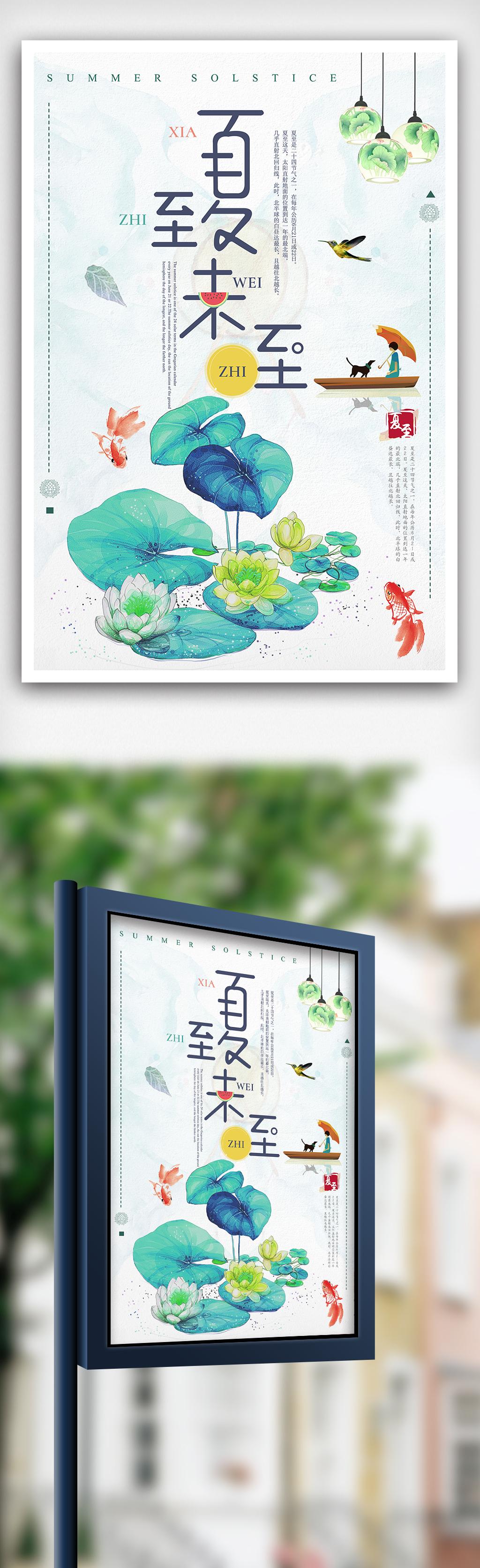 插画手绘风格节气海报夏至