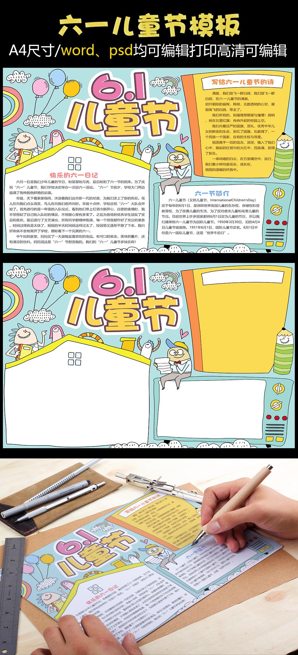 暖色卡通六一儿童节手抄报图片设计素材_高清psd分层