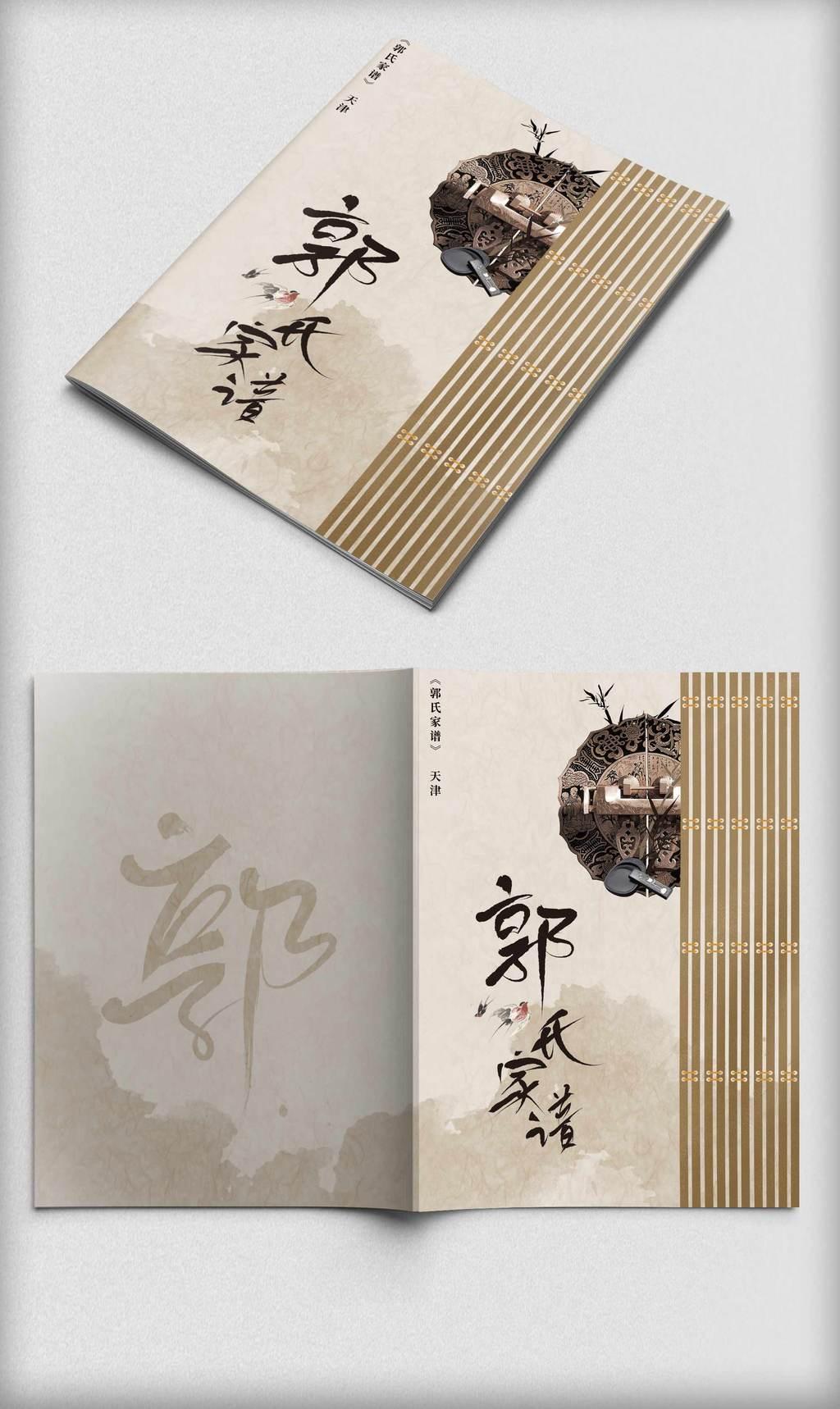中国风族谱家谱画册封面设计图片素材 高清PSD分层模板下载 71.52