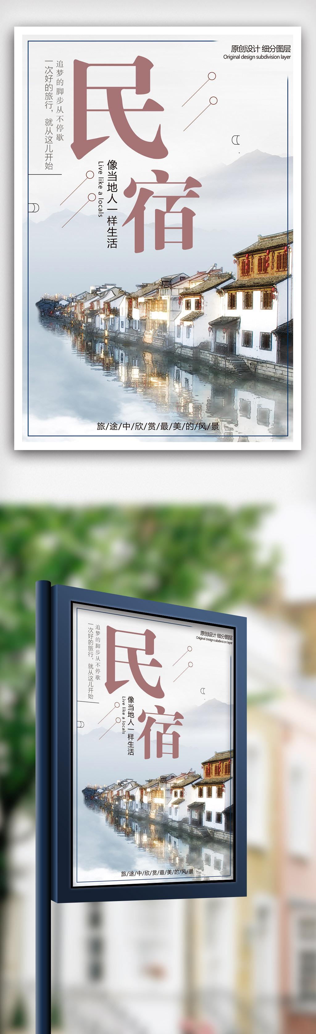 小清新文艺民宿海报模板