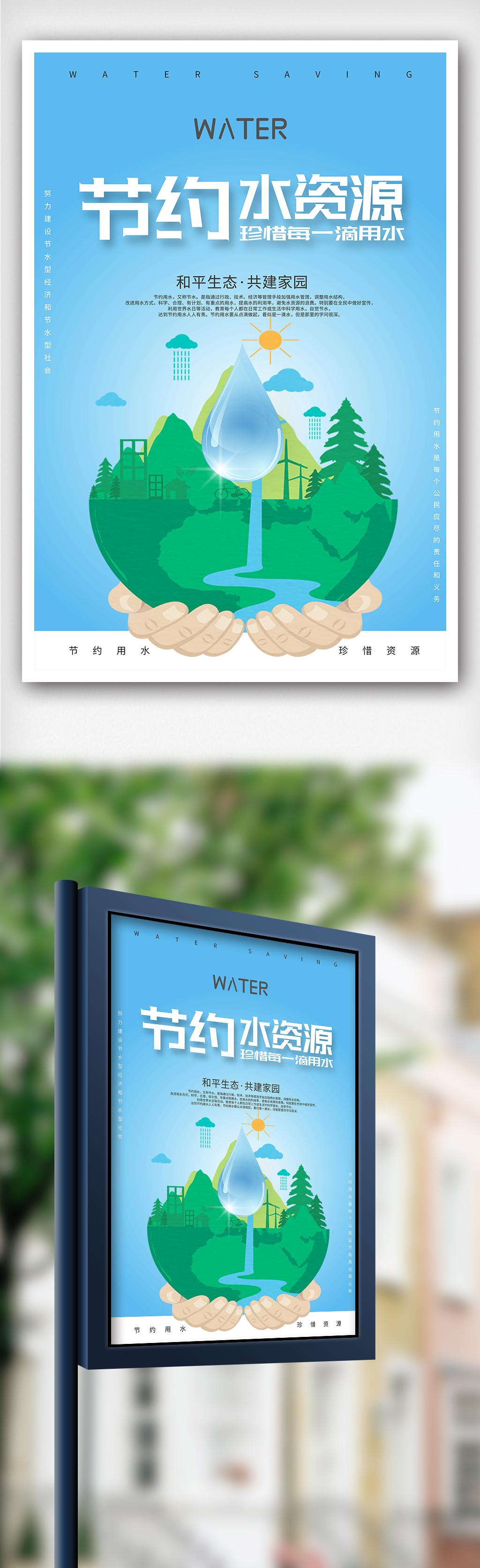 创意卡通插画风格节约水资源户外海报图片