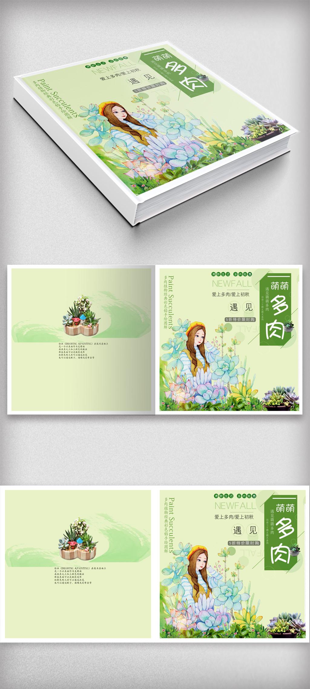 清新手绘多肉植物画册封面设计.ps.图片素材_高清(.
