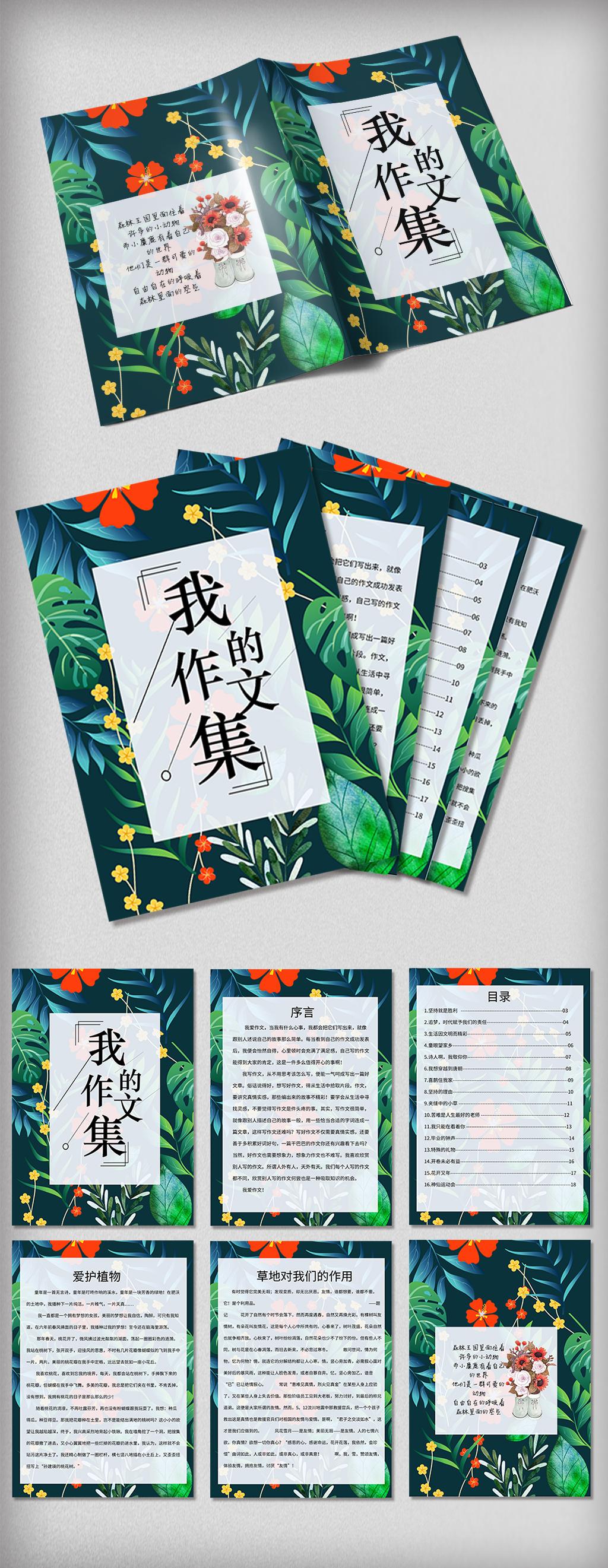 花卉植物小学生作文集封面诗集完整模板图片