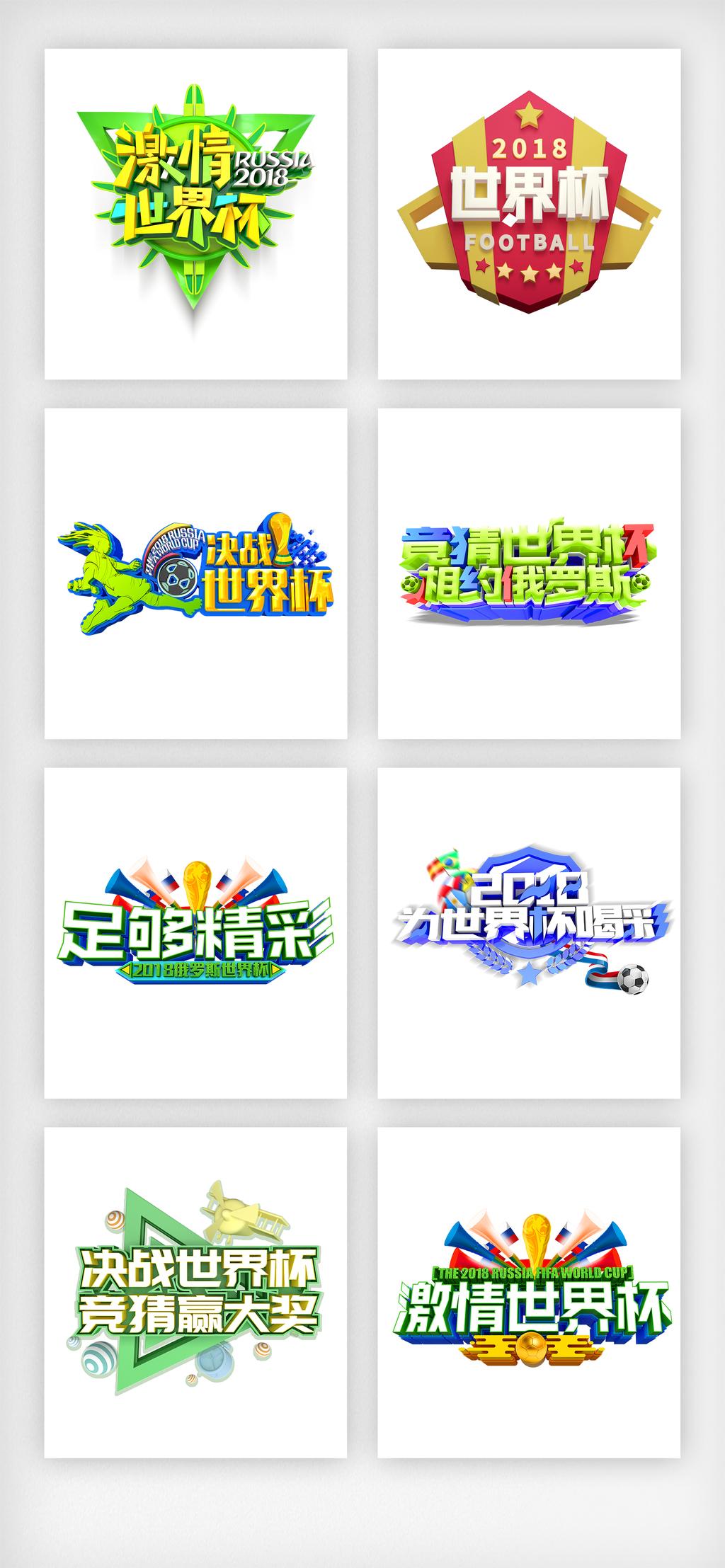 设计元素 字体效果 中文字体 > 2018世界杯足球创意艺术字素材   图片图片