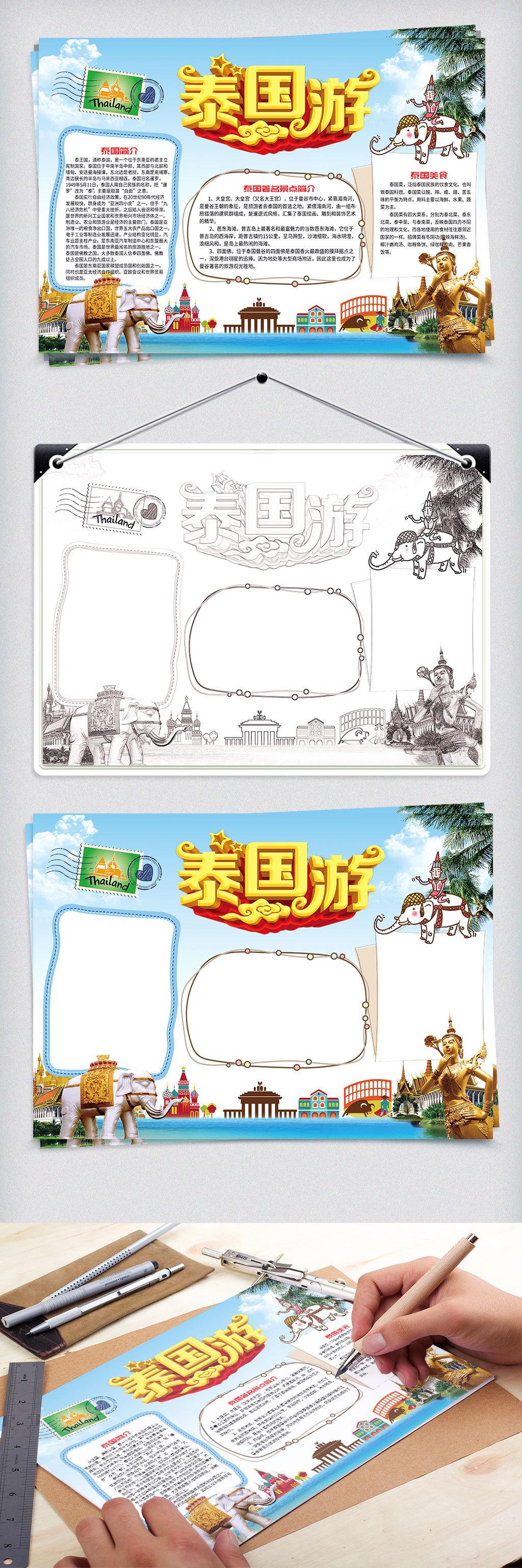 泰国旅游小报模板