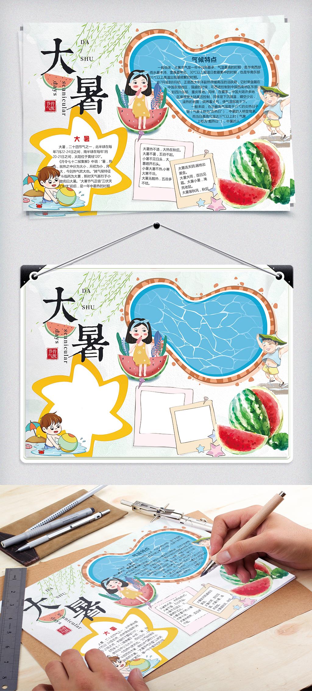 手抄报|小报 节日手抄报 其他 > 大暑小报二十四节气传统文化夏天暑假