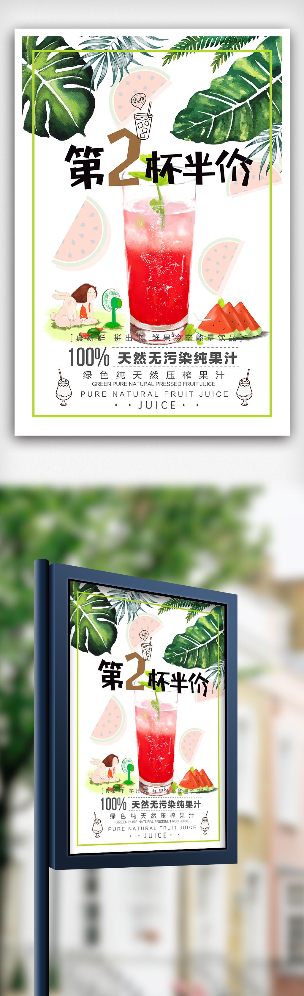 清新第二杯半价果汁海报