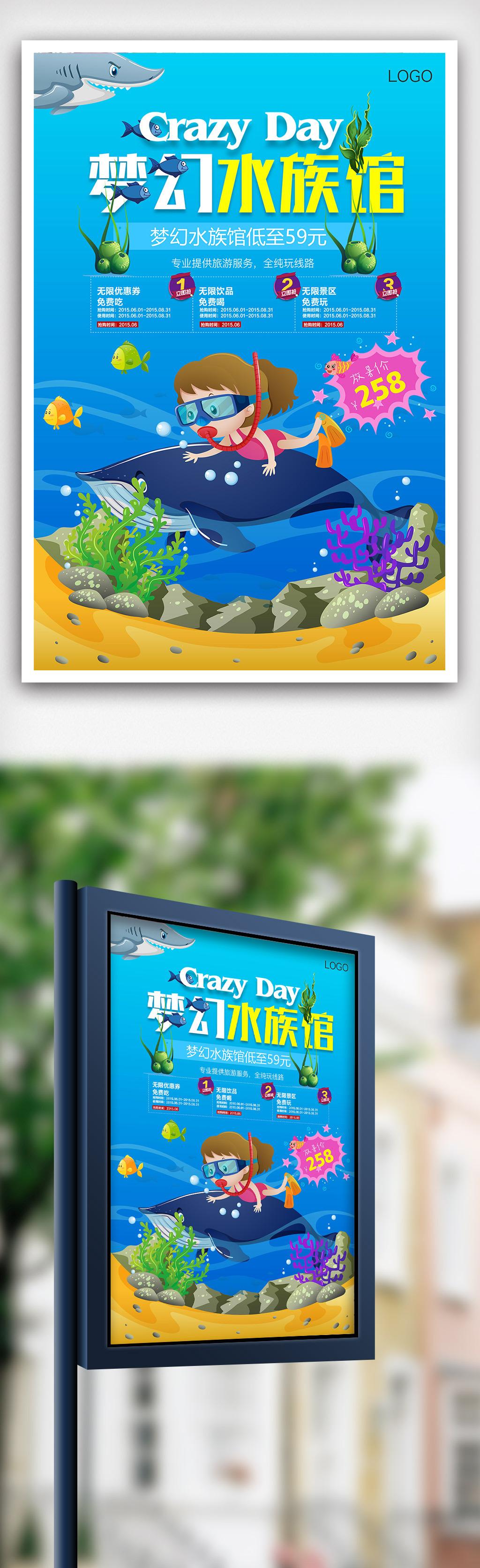 时尚大气水族馆海报设计