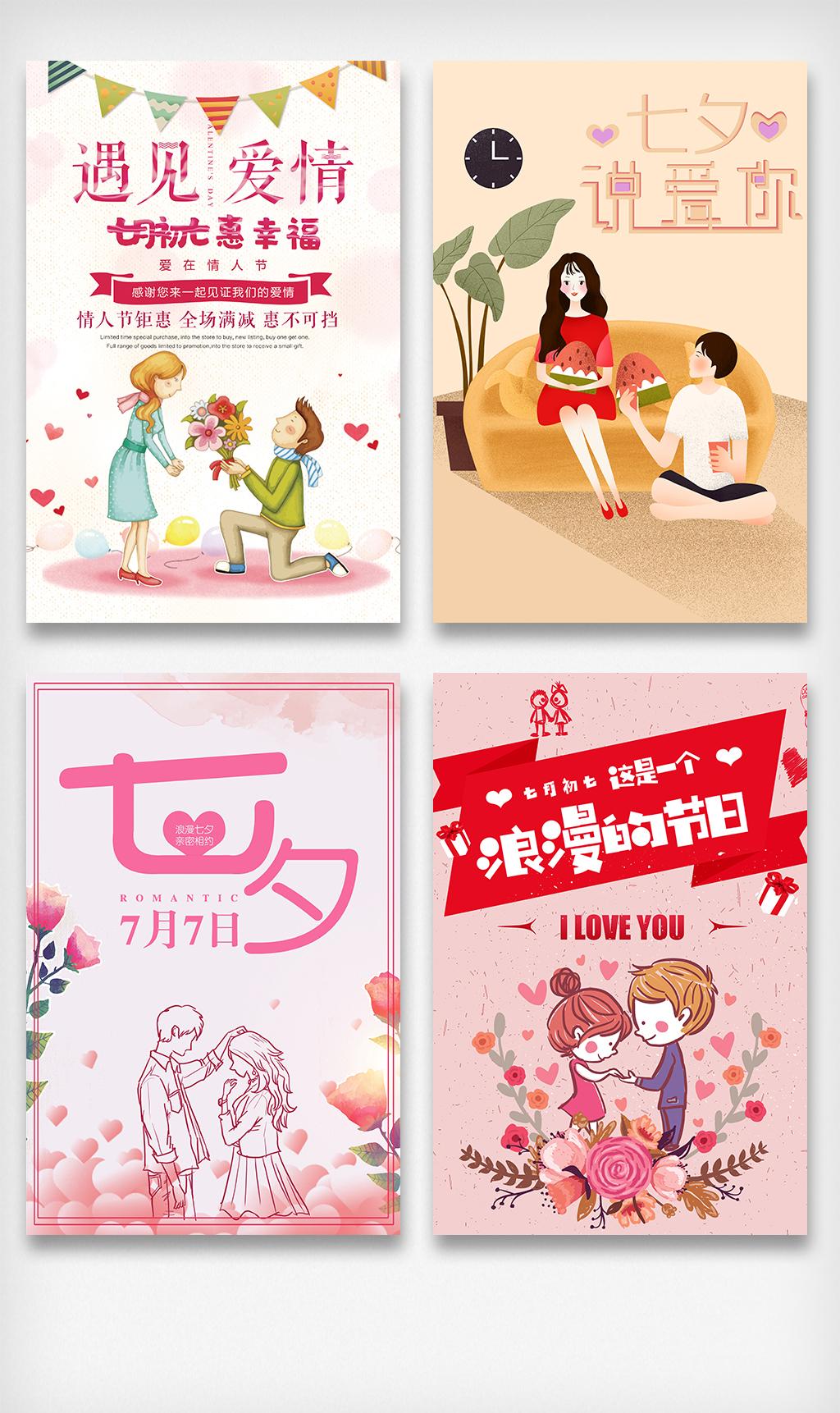 情人节手绘卡通情侣广告海报背景