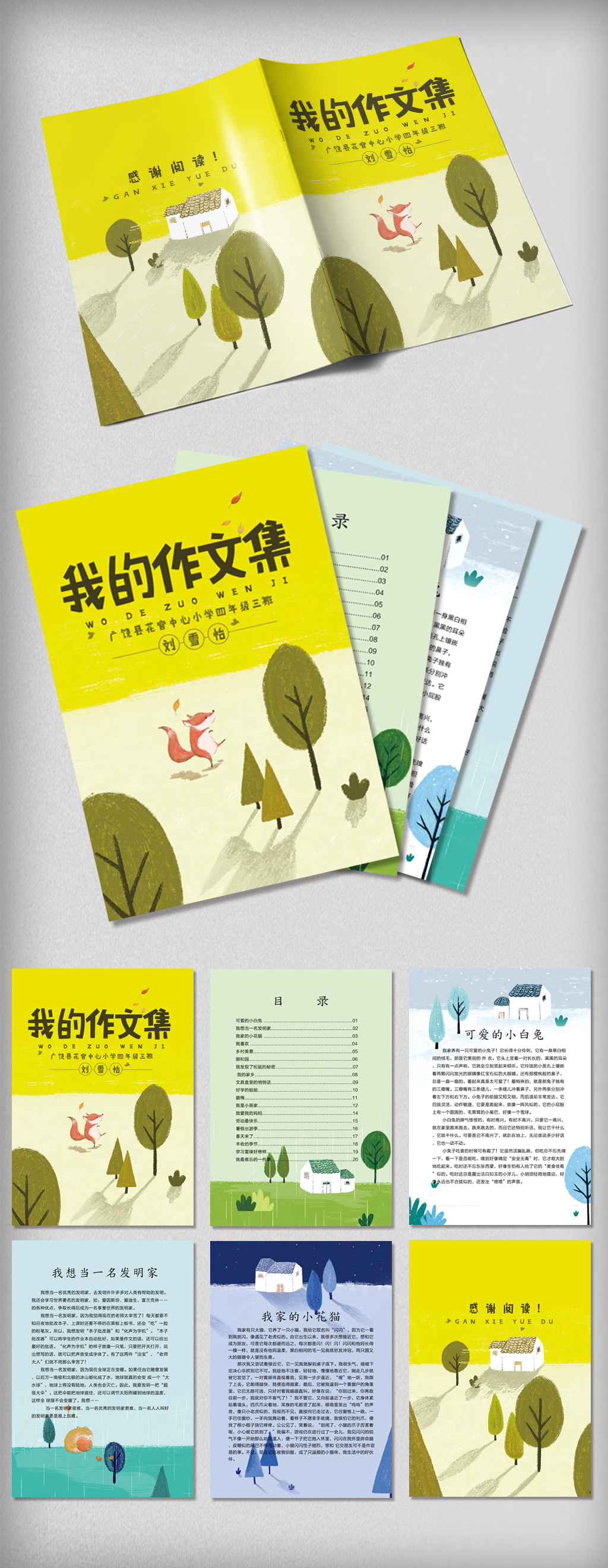 四季树木中小学生作文集免费封面模板图片