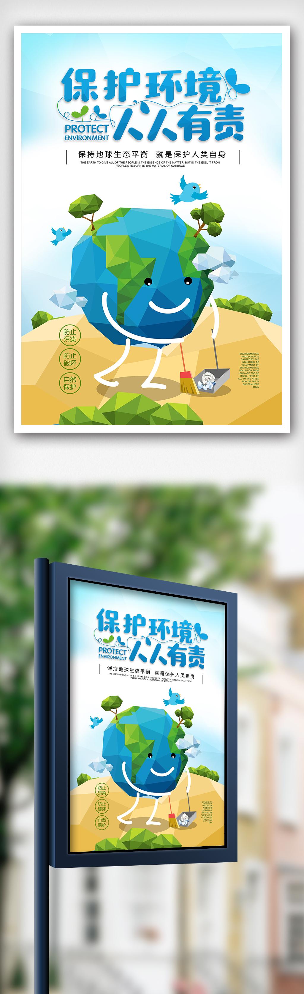 蓝色卡通保护环境海报
