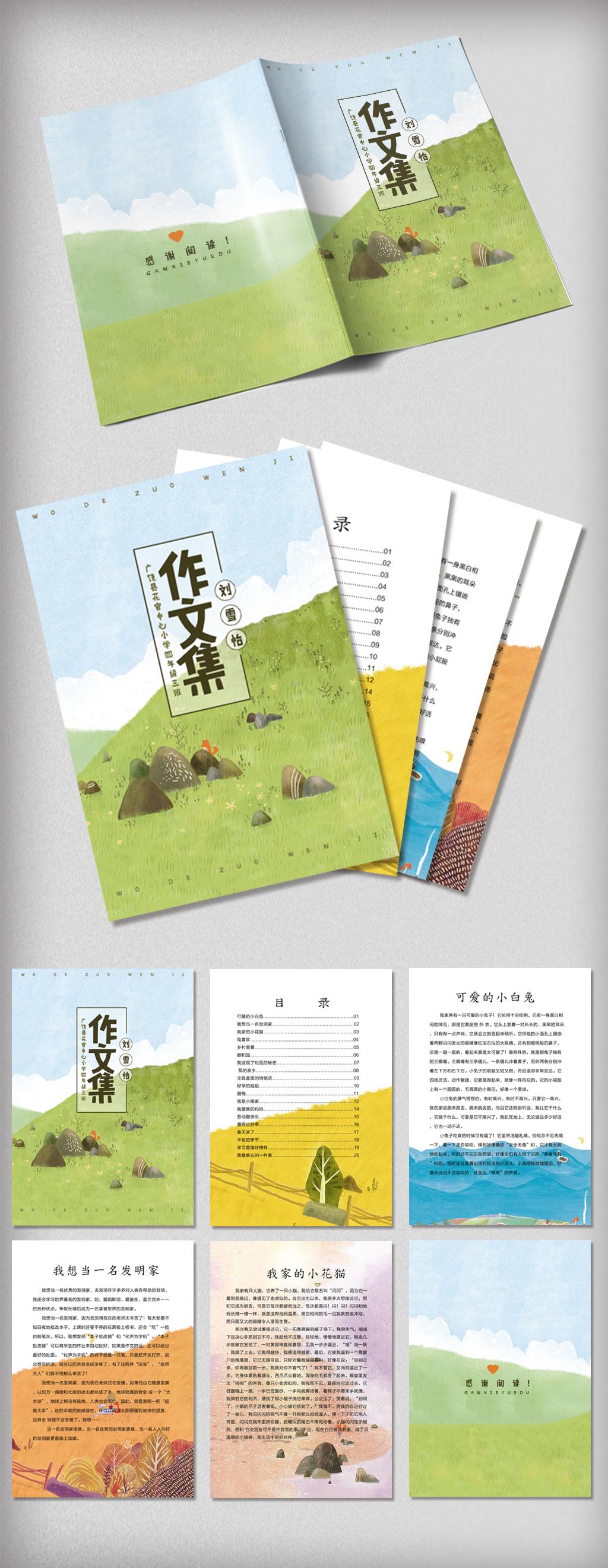 插画小狐狸卡通中小学生作文集免费模板图片