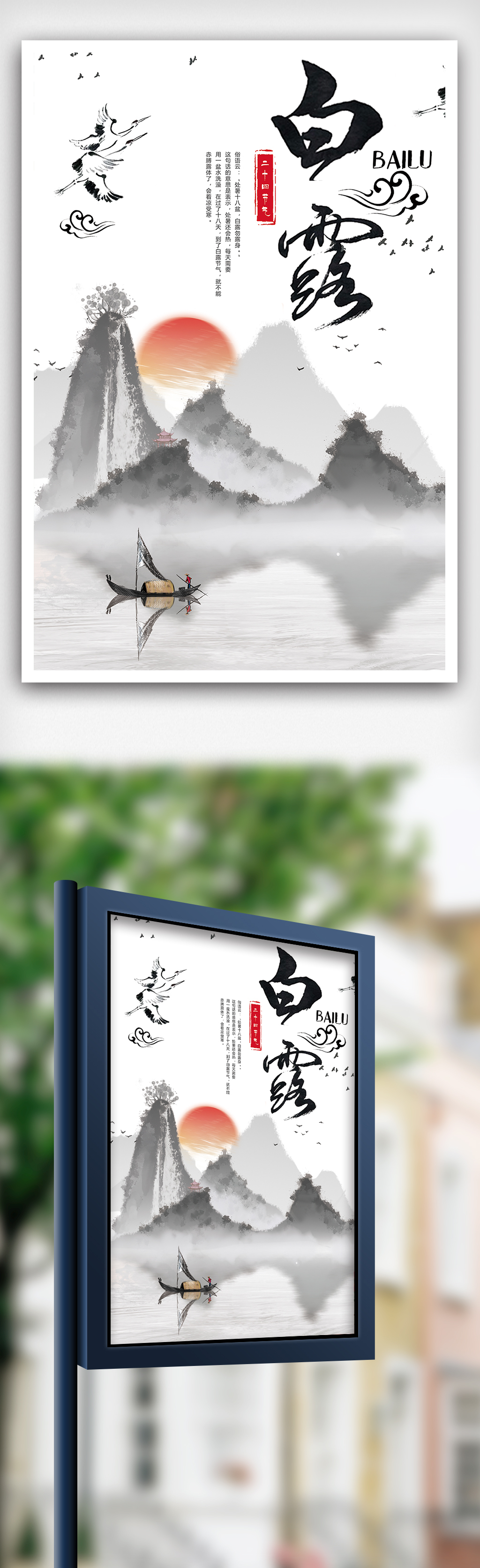 中国风手绘风格白露节气海报
