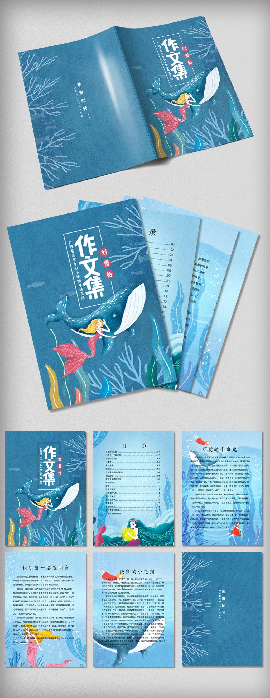 手绘深海美人鱼中小学生作文集免费模板图片