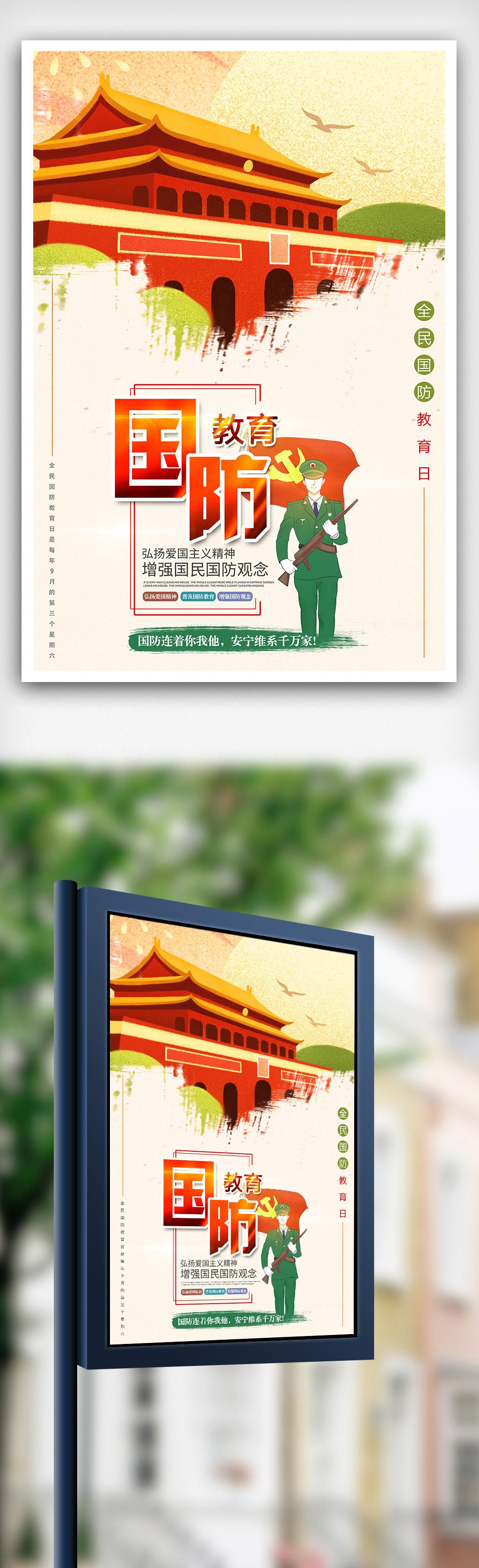 2018都手绘卡通全民国防教育日海报