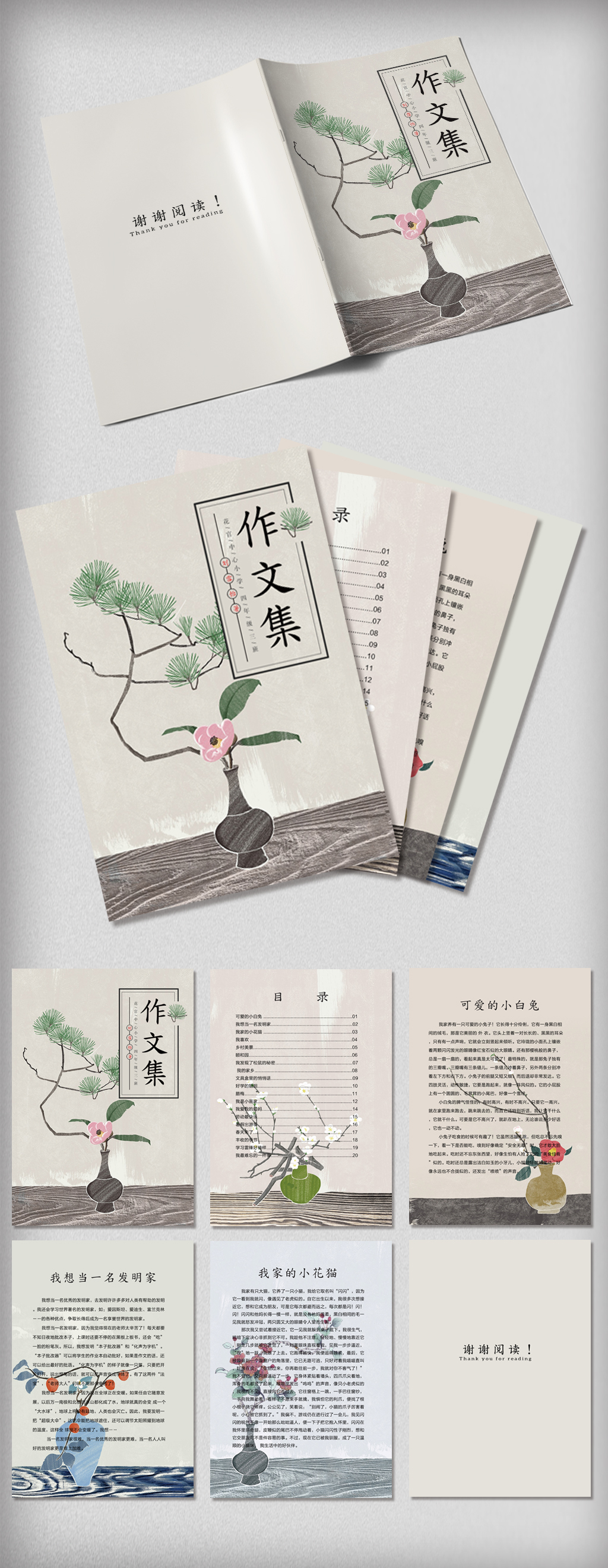 手抄报|小报 其他 其他 > 中国风花瓶中小学生作文集免费电子模板