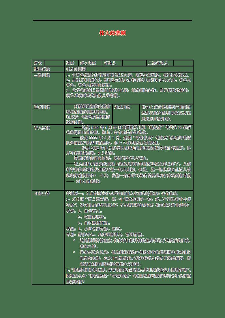 重庆市大学城第一中学校七下册教案教案21《伟大的悲剧》形体3(锻炼年级新版语文图片