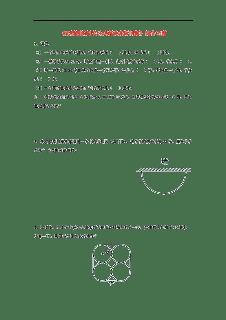 2016六年级数学上册 第4单元 圆的周长和面积 运用圆的周长公式解决实际问题 综合习题2 无答案 新版 冀教版图片设计素材 高清word doc模板下载 0.10MB 小学试题大全