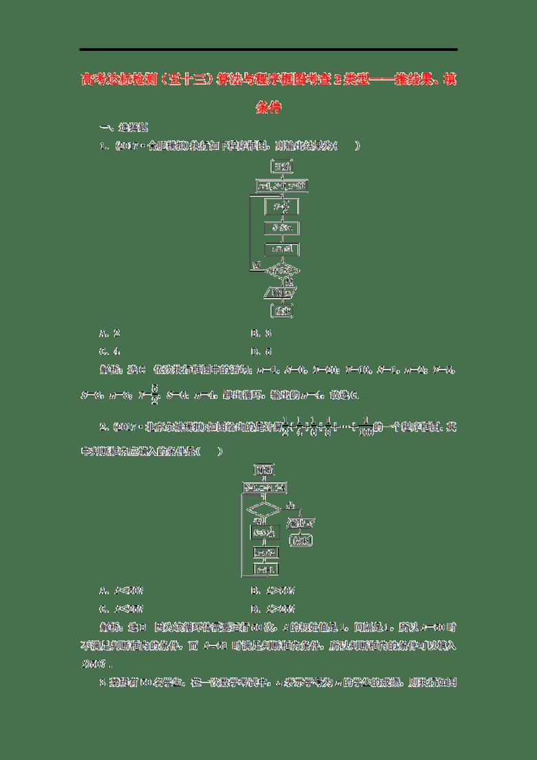 [高中数学] 高考数学(10程序框图).doc-_蚂蚁文库