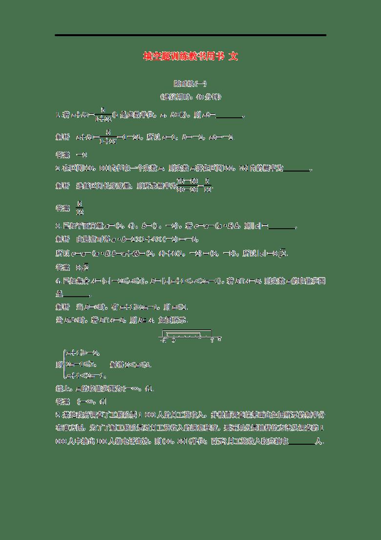 创新设计(江苏专用)2017届高考数学二轮复习 填空题训练教书用书 文图片