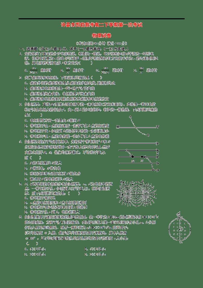 河南省许昌四校(襄城高级中学、沁阳高中、长永许昌分数线高中威图片