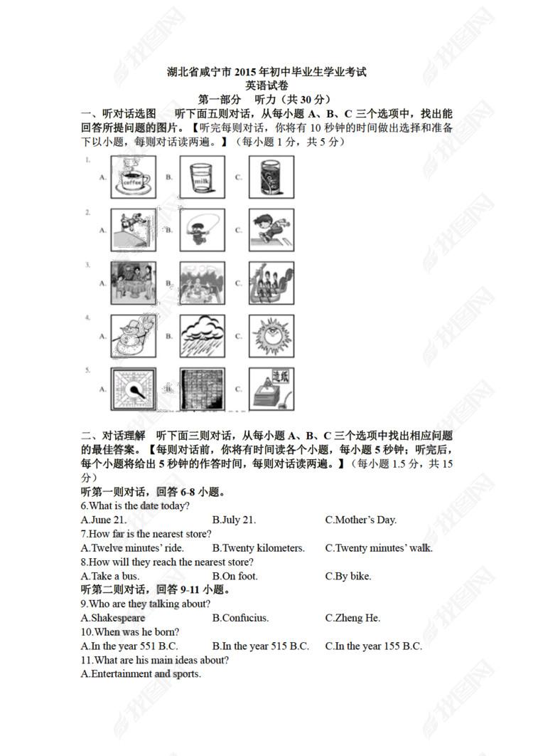 湖北省咸宁市2015年中考英语试题