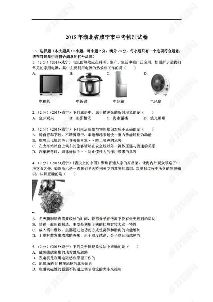 2015年湖北省咸宁市中考物理试卷解析