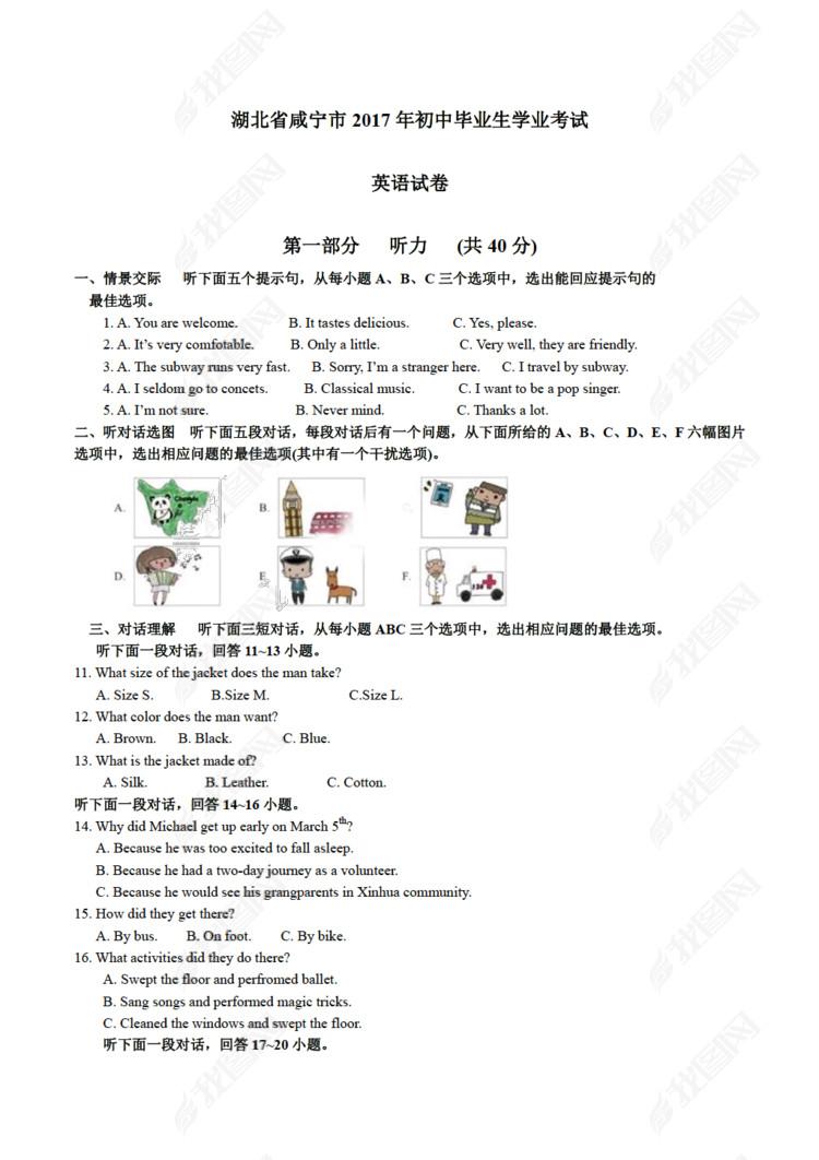 2017年湖北省咸宁市中考英语试卷及答案