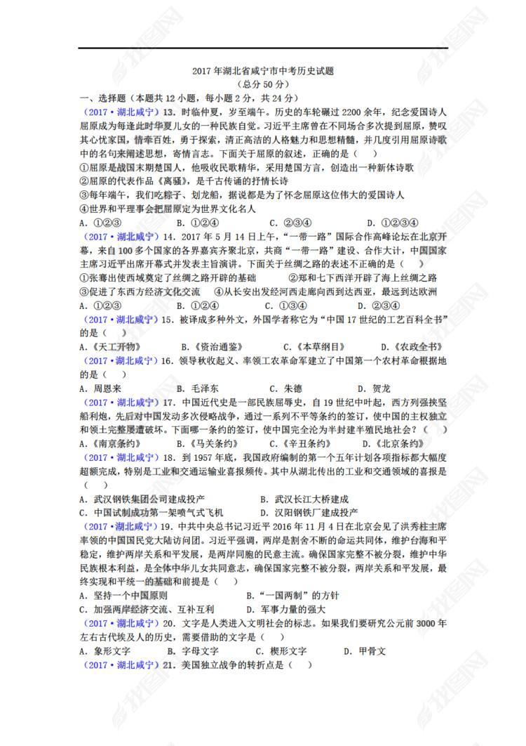 2017年湖北省咸宁市中考历史试题