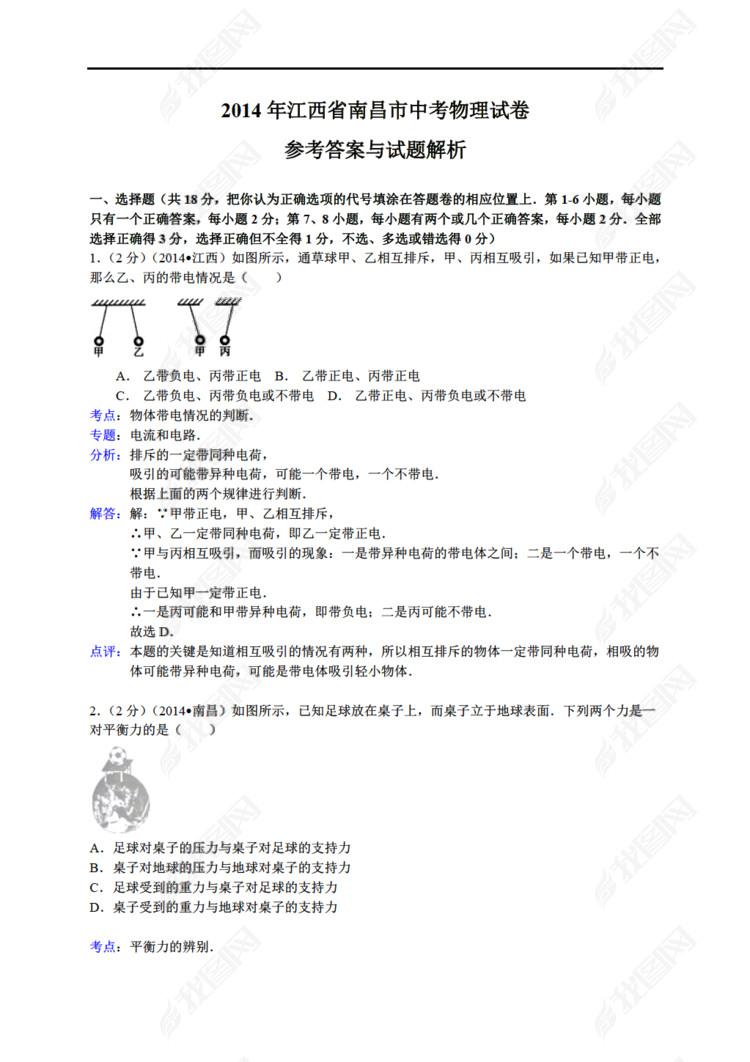 江西省南昌市2014年中考物理试题(解析版)