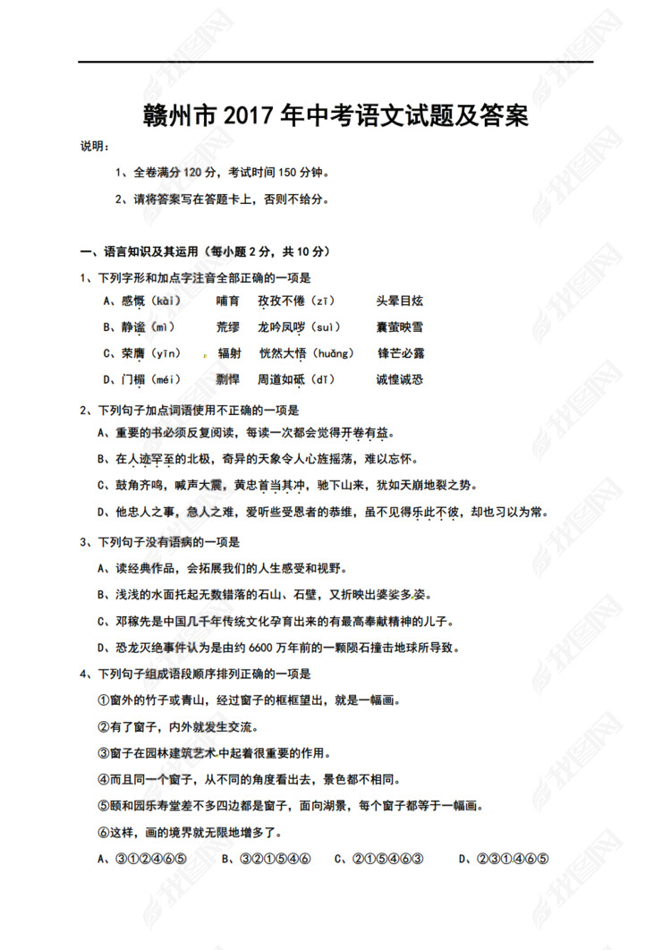 2017年赣州市中考语文试题与答案