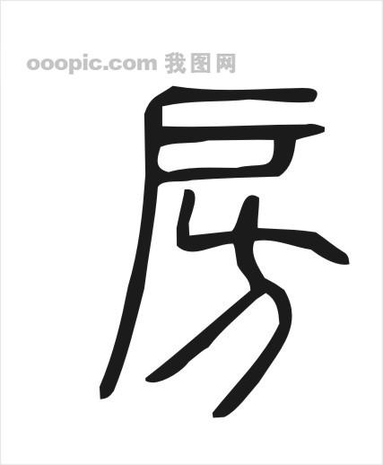 书法 字体 美术字 图片素材 书法 字体 美术字 CDR格式模板下载